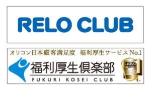 会員数630万人のRELO CLUB「福利厚生倶楽部」と提携を開始しました!
