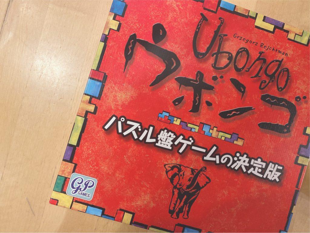 オススメ室内遊び!親子で遊べるゲーム「ウボンゴ」って知ってる?